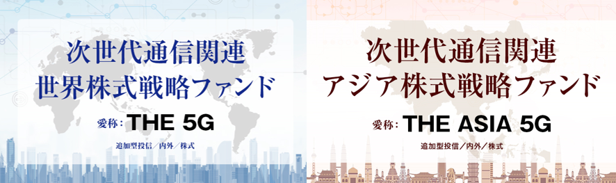 ファンド 通信 アジア 株式 次 世代 関連 戦略 【投資信託】次世代通信関連アジア株式戦略ファンドの取扱開始について